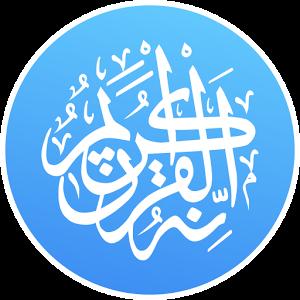 Quran Pro Muslim: MP3 Audio offline